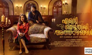 Ente Mezhuthiri Athazhangal malayalam movie, Ente Mezhuthiri Athazhangal movie first look poster,anoop menon,anoop menon's latest news,anoop menon movie news, Ente Mezhuthiri Athazhangal anoop menon movie, Ente Mezhuthiri Athazhangal movie director,anoop menon's upcoming movie,anoop menon's next movie,anoop menon scripting movie,miya george,anoop menon miya george movie,director sooraj thomas, Ente Mezhuthiri Athazhangal movie latest news,