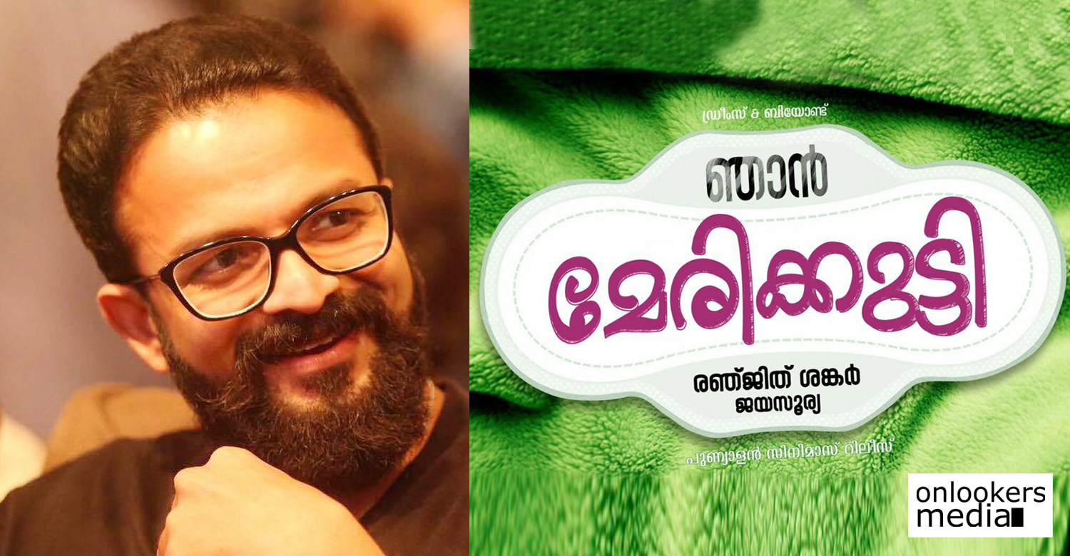 njan marykutty malayalam movie,njan marykutty new movie,njan marykutty movie latest news,jayasurya,jayasurya's latest news,jayasurya movie news,jayasurya new movie njan marykutty,jayasurya's upcoming movie,jayasurya's charecter details of njan marykutty,jayasurya ranjith sankar movie,jayasurya ranjith sankar next movie,director ranjith sankar,ranjith sankar movie news,ranjith sankar new movie njan marykutty,ranjith sankar next movie