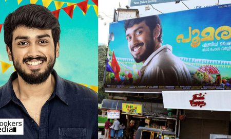 poomaram malayalam movie,poomaram movie latest news,poomaram movie poster,poomaram movie stills,kalidas jayaram,kalidas jayaram's latest news,poomaram kalidas jayaram movie,kalidas jayaram movie stills,kalidas jayaram next release,kalidas jayaram's upcoming release,kalidas jayaram's latest movie,poomaram movie release date,kalidas new movie release date