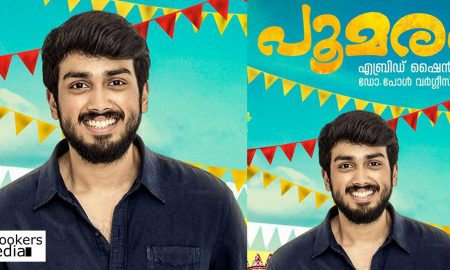 poomaram,poomaram malayalam movie,poomaram new movie,poomaram movie release date,poomaram kalidas jayaram movie,poomaram movie poster,poomaram movie still photos,kalidas jayaram's upcoming movie,kalidas jayaram's next release,kalidas jayaram's latest news, Abrid Shine, Abrid Shine's latest news, Abrid Shine's next release, Abrid Shine kalidas jayaram movie,poomaram movie release date,kalidas jayaram's poomaram movie release date