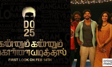 dulquer salmaan latest news, dulquer salmaan new movie, dulquer salmaan tamil movie, kannum kannum kollai aditham movie, kannum kannum kollai adithal latest news, kannum kannum kollai adithal first look poster