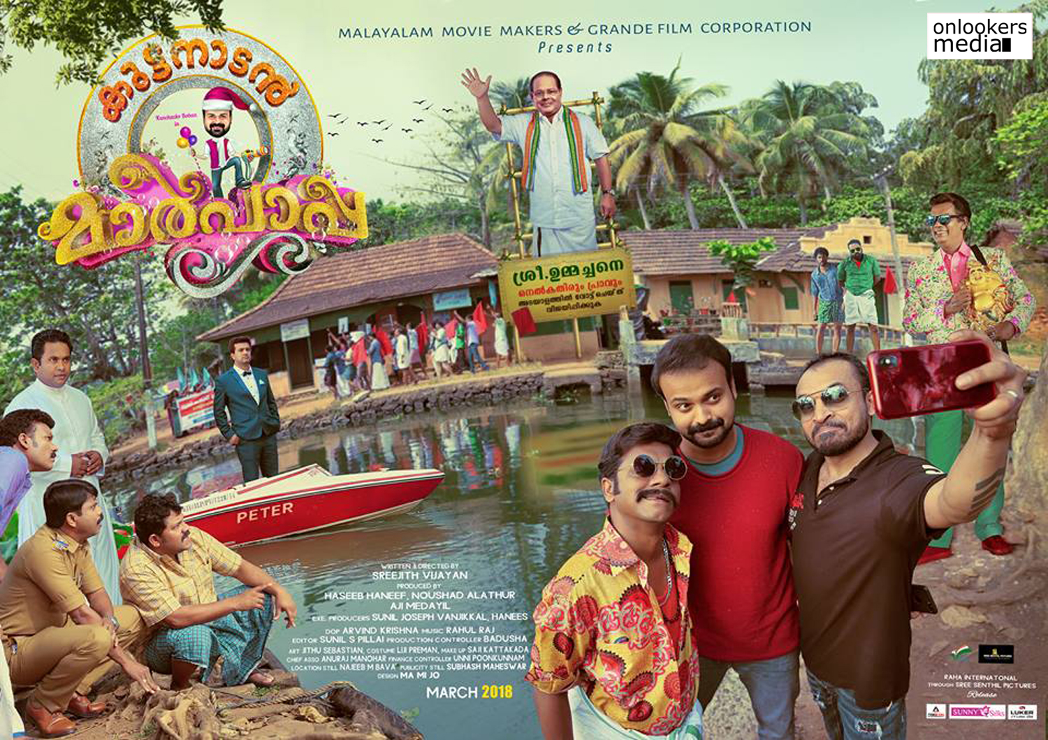 Kuttanadan Marpappa malayalam movie, Kuttanadan Marpappa movie posters, Kuttanadan Marpappa movie latest news , Kuttanadan Marpappa kunchako boban movie,kunchako boban movie news,kunchako boban's next movie,kunchako boban's upcoming movie,director sreejith vijayan