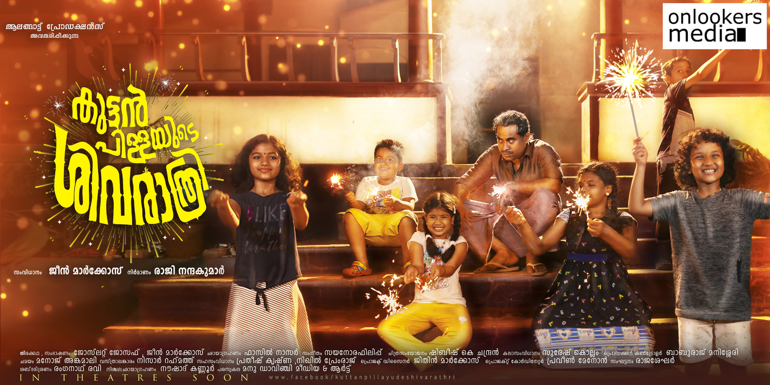 kuttanpillayude sivarathri movie,kuttanpillayude sivarathri second look poster,kuttanpillayude sivarathri movie poster,suraj venjaramoodu new movie,suraj venjaramoodu upcoming movie,suraj venjaramoodu latest news