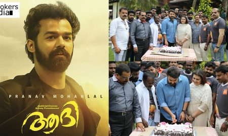 aadhi malayalam movie,aadhi movie latest news,aadhi movie success celebration stills,mohanlal,mohanlal's latest news,mohanlal's recent news,pranav mohanlal,pranav mohanlal's latest news,aadhi movie latest reports