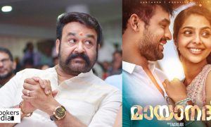 mohanlal,mohanlal's latest news,mayaanadhi malayalam movie,mayaanadhi movie latest news,mohanlal about mayaanadhi,tovino thomas movie mayaanadhi,aashiq abu movie news,aashiq abu movie latest news,mohanlal images