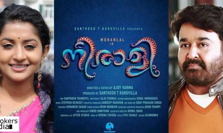 neerali,neerali movie,neerali movie latest news,mohanlal,mohanlal's latest news,meera jasmine,meera jasmine's latest news,mohanlal meera jasmine movie,mohanlal's upcoming movie,meera jasmine's next movie,meera jasmine's upcoming movie,mohanlal movie news,meera jasmine movie news