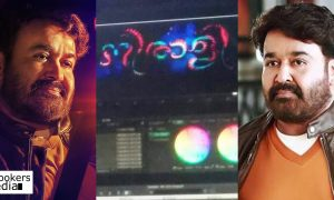 neerali malayalam movie,neerali movie latest news,neerali movie recent news,mohanlal,neerali mohanlal movie,neerali movie release date,mohanlal's upcoming release,mohanlal's next release,neerali movie teaser release date,neerali movie poster,mohanlal movie news,mohanlal new movie neerali,mohanlal new movie neerali release date
