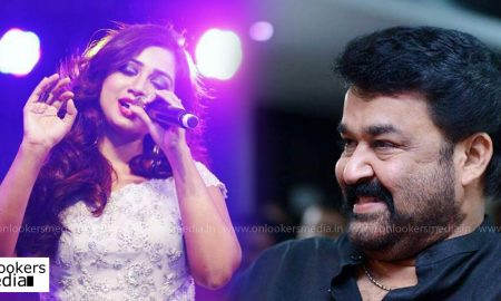 neerali malayalam movie,neerali move latest news,neerali mohanlal movie,mohanlal,mohanlal's latest news,mohanlal's recent news,shreya goshal,shreya goshal's latest news,shreya goshal's recent news,mohanlal shreya goshal duet song for neerali movie,shreya goshal's upcoming song,shreya goshal with mohanlal song,shreya goshal mohanlal song,neerali movie music director, Stephen Devassy's latest news,mohanlal's upcoming movie neerali,mohanlal's next movie news
