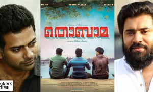 nivin pauly,alphonse puthran,thobama,thobama movie,thobama movie latest news,nivin pauly alphonse puthran stills,nivin pauly's latest news,thobama movie shooting details,alphonse puthran's next movie, Mohsin Kassim, Mohsin Kassim Alphonse puthran movie,alphonse puthran production movie