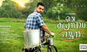 kuprasidha payyan first look of charecter poster, first look of charecter poster of tovino thomas kuprasidha payyan movie,tovino thomas kuprasidha payyan stills,kuprasidha payyan images,tovino thomas,tovino thomas movie stills,tovino thomas new movie,tovino thomas new movie poster,