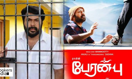 peranbu tamil movie,peranbu new tamil movie,peranbu mammootty new movie,peranbu movie latest news,peranbu movie release details,mammootty's upcoming release,mammootty's latest news,mammootty new movie peranbu release date,peranbu movie release date,director ram,peranbu ram movie,director ram's next release,mammootty's recent tamil movie