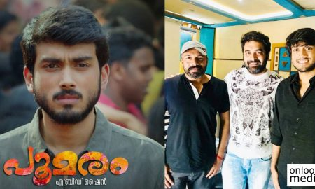 poomaram malayalam movie,poomaram movie latest news,poomaram movie latest report,poomaram movie release details,kalidas jayaram,kalidas jayaram's latest news,poomaram kalidas jayaram movie,kalidas jayaram upcoming movie,kalidas jayaram abrid shine movie,abrid shine latest news,abrid shine upcoming movie,abrid shine movie news