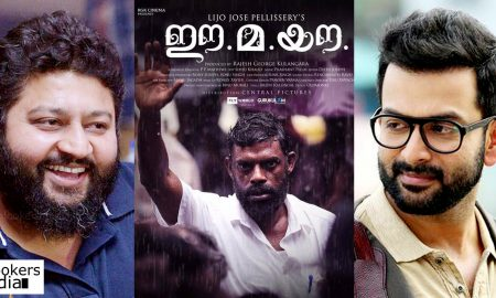 ee ma yau malayalam movie,ee ma yau movie latest news,ee ma yau movie recent news,prithviraj,prithviraj's latest news,prithviraj about ee ma yau movie,lijo jose pellissery,lijo jose pellissery's latest news,lijo jose pellissery's movie news,ee ma yau lijo jose pellissery movie