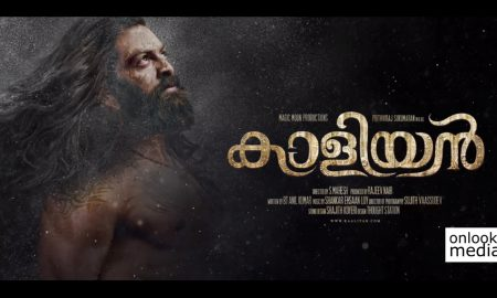kaaliyan malayalam movie,kaaliyan new movie,kaaliyan movie motion poster,prithviraj new movie,prithviraj new movie kaaliyan motion poster,prithviraj,prithviraj's latest news,prithviraj's upcoming movie,kaaliyan movie poster,kaaliyan movie stills,prithviraj kaaliyan movie stills,prithviraj movie stills,prithviraj's latest movie stills
