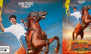 Seemaraja tamil movie,Seemaraja new tamil movie,Seemaraja movie poster,Seemaraja movie first look poster,Seemaraja movie stills, Sivakarthikeyan's next movie,sivakarthikeyan seemaraja new poster, Sivakarthikeyan new movie seemraja stills