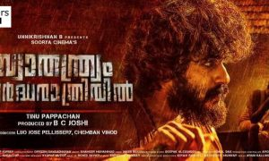 Swathanthryam Ardharathriyilil malayalam movie, Swathanthryam Ardharathriyilil new movie, Swathanthryam Ardharathriyilil antony varghese movie,antony varghese,angamaly diaries fame antony varghese,antony varghese new movie stills, Swathanthryam Ardharathriyilil antony varghese stills, Swathanthryam Ardharathriyil movie new poster, Swathanthryam Ardharathriyilil movie images,actor vinayakan,vinayakan's latest news,Swathanthryam Ardharathriyilil vinayakan movie,Swathanthryam Ardharathriyilil vinayakan stills,vinayakan new movie,vinayakan's next movie,vinayakan new movie poster