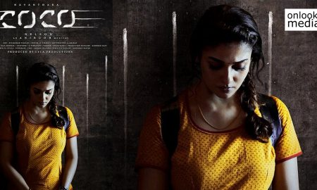 actress nayanthara,nayanthara new movie,first look of Nayanthara's Kolamaavu Kokila,kolamaavu kokila movie poster,kolamaavu kokila nayanthara's next movie,kolamaavu kokila nayathara's stills,kolamaavu kokila movie latest news,nayanthara movie latest news
