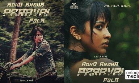 Adho Andha Paravai Pola tamil movie, Adho Andha Paravai Pola new movie, Adho Andha Paravai Pola movie poster, Adho Andha Paravai Pola movie first look, Adho Andha Paravai Pola amala paul new movie, Adho Andha Paravai Pola movie latest news, Adho Andha Paravai Pola amala paul stills, Adho Andha Paravai Pola movie stills,amala paul,amala paul's latest news,amala pauls'next tamil movie,amala paul's upcoming tamil movie,amala paul's new tamil movie,amala paul's latest news,amala paul movie news