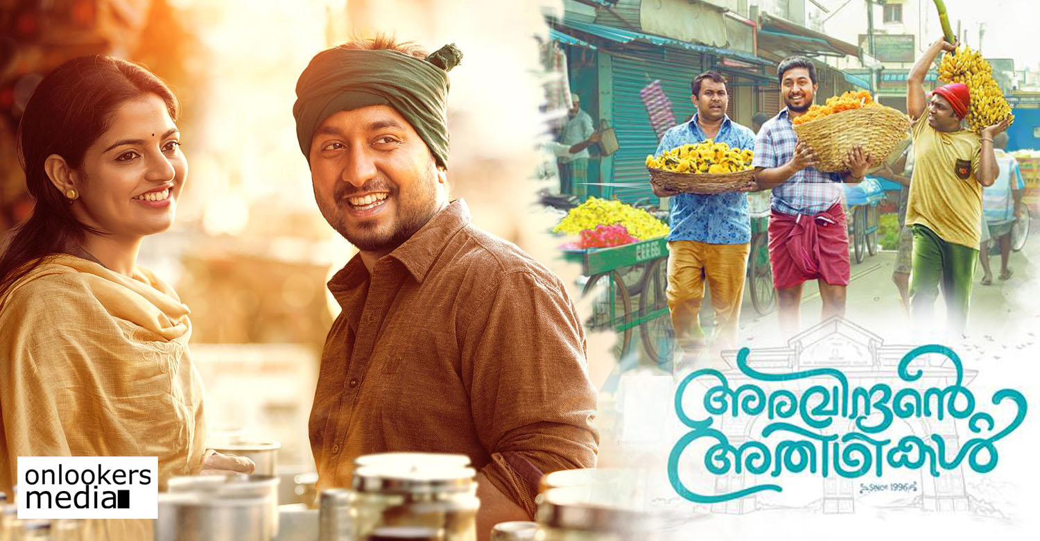 Aravindante Athithikal, Aravindante Athithikal movie, Aravindante Athithikal movie news, Aravindante Athithikal movie latest news, Aravindante Athithikal vineeth sreenivasan's new movie, Aravindante Athithikal movie teaser release date,vineeth sreenivasan's Aravindante Athithikal movie teaser release date,vineeth sreenivasan's new movie,Aravindante Athithikal movie poster,Nikhila Vimal vineeth sreenivasan movie,