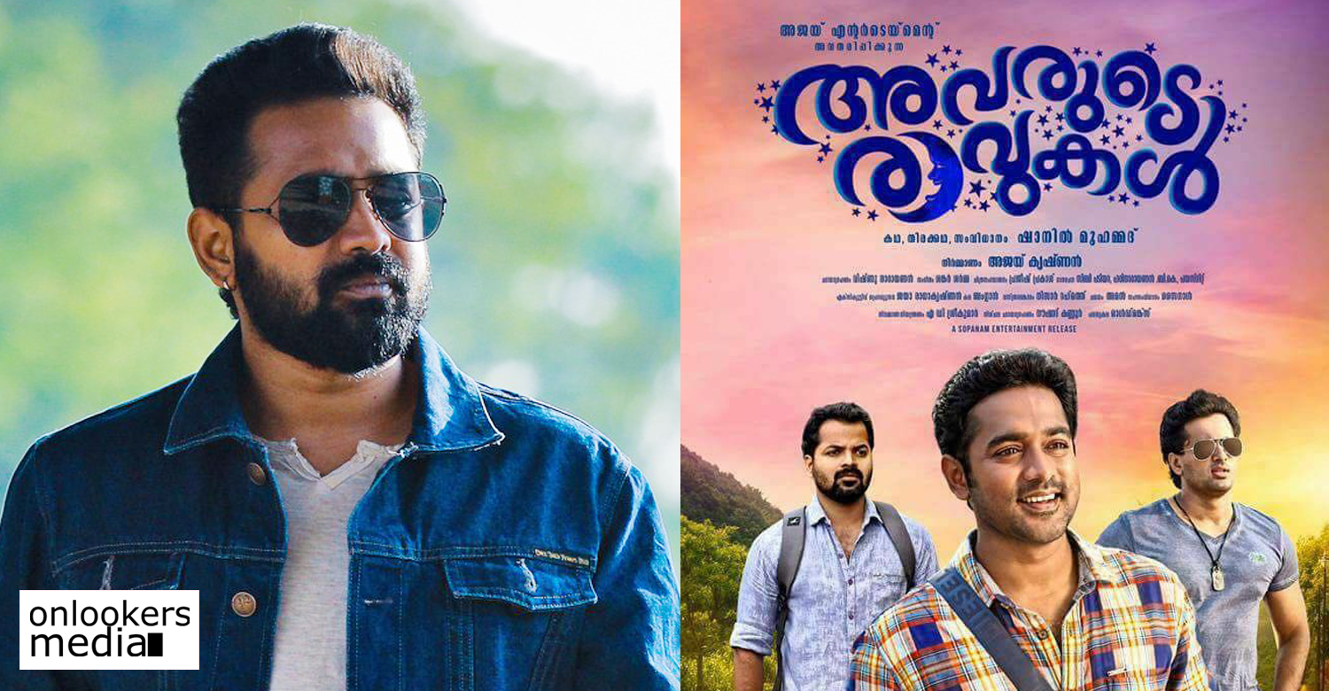 asif ali,asif ali's latest news,asif ali's upcoming movie news,avarude raavukal movie director,avarude raavukal movie director next,director shanil muhammed,shanil muhammed's latest news,asif ali shanil muhammed new movie,director shanil muhammed's new movie,asif ali movie news