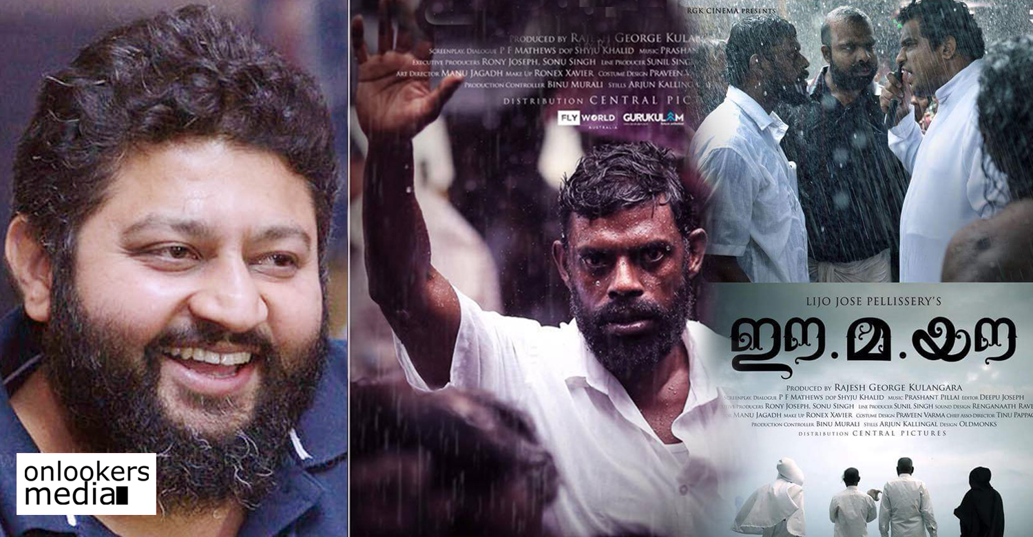 director lijo jose pellissery,lijo jose pellissery's latest news,lijo jose pellissery's recent news,lijo jose pellissery's new movie ee ma yau,ee ma yau malayalam movie,ee ma yau new movie,ee ma yau movie,ee ma yau movie latest news,director lijo jose pellissery about ee ma yau movie,film maker lijo jose pellissery's recent news,after Angamaly Diaries lijo jose pellissery's next,ee ma yau movie poster,lijo jose pellissery's image,state award winner lijo jose pellissery's latest news,film maker lijo jose pellissery's new project