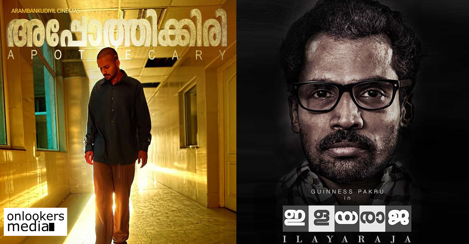 ilayaraja,ilayaraja movie,ilayaraja malayalam movie,ilayaraja movie poster,apothecary movie director next,director madhav ramdasan,director madhav ramdasan's new movie,ilayaraja director madhav ramdasan's upcoming movie,madhav ramdasan's ilayaraja movie hero, Guinness Pakru, Guinness Pakru's latest news, Guinness Pakru in apothecary director next, Guinness Pakru in director madhav ramdasan's new movie, Guinness Pakru new movie ilayaraja, Guinness Pakru's upcoming movie, Guinness Pakru's ilayaraja movie still image, Guinness Pakru's ilayaraja movie poster