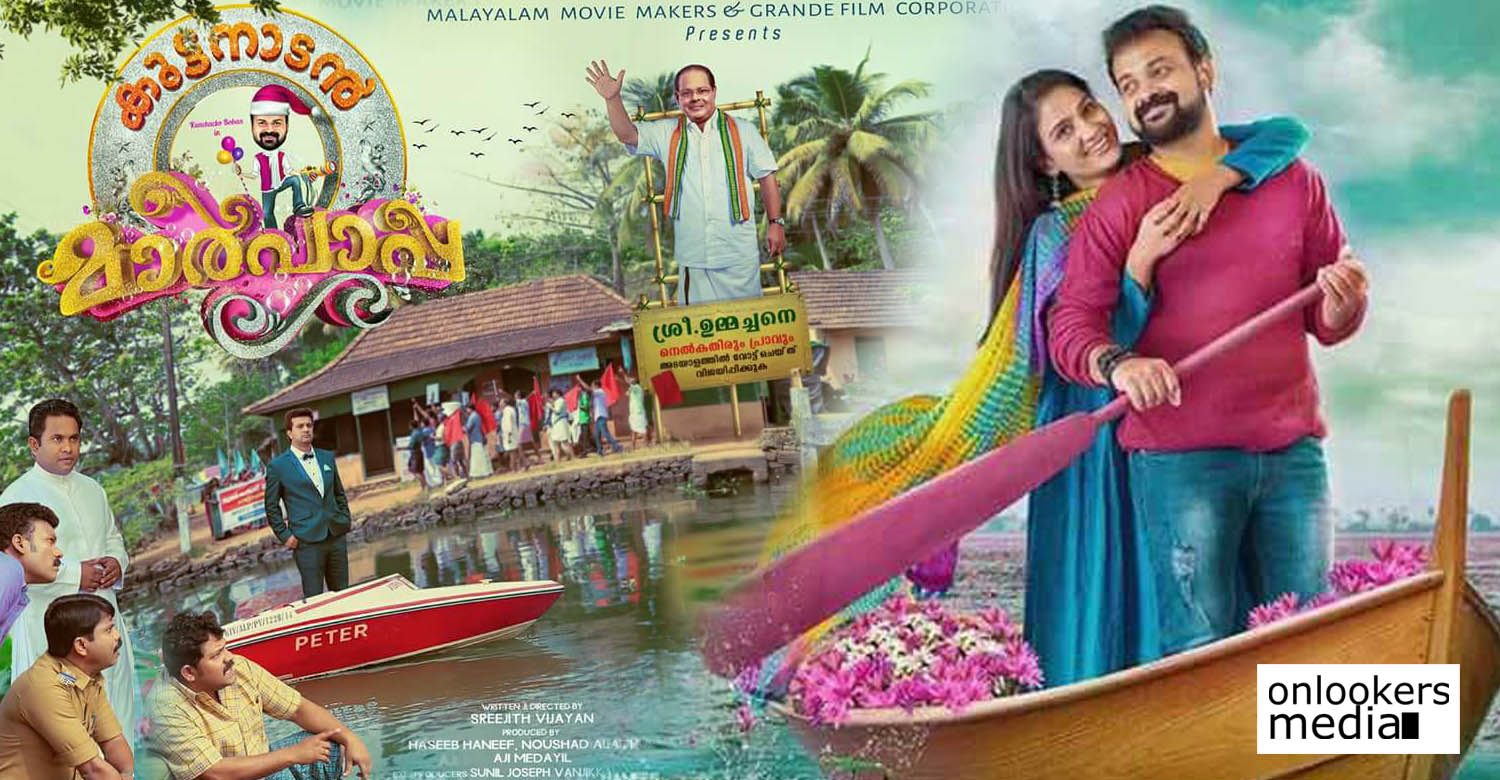 kuttanadan marpappa.kuttanadan marpappa movie,kuttanadan marpappa movie latest news,kuttanadan marpappa movie release date,kuttanadan marpappa kunchako boban's new movie,kunchako boban's next release,kunchako boban's upcoming release,kunchako boban's latest news,kuttanadan marpappa movie poster