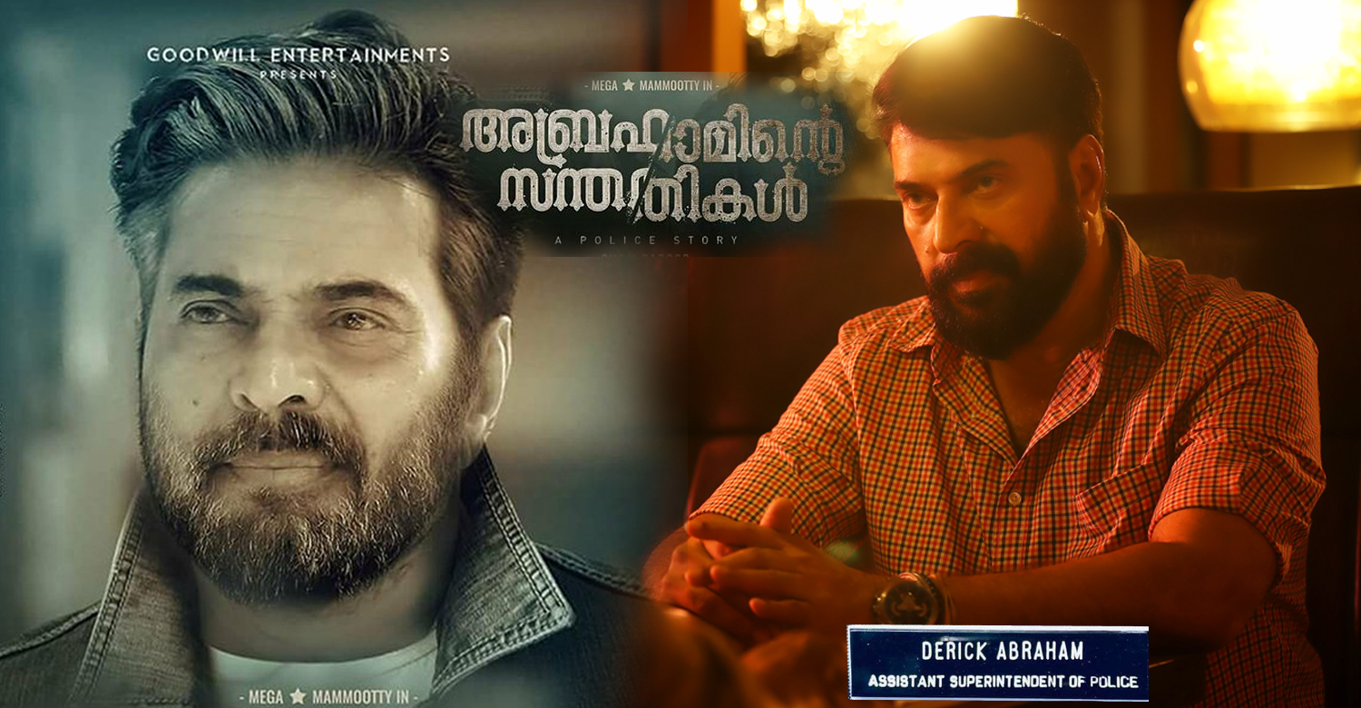 abrahaminte santhathikal malayalam movie,abrahaminte santhathikal new malayalam movie,abrahaminte santhathikal mammootty new movie,mammootty's upcoming movie,mammootty's next movie,mammootty as ASP Derick Abraham in Abrahaminte santhathikal movie,megastar mammootty's recent news,abrahaminte santhathikal movie mammootty's charecter details,