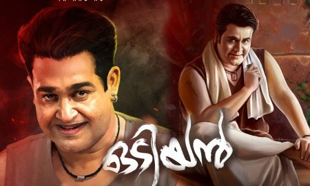 odiyan malayalam movie,odiyan new malayalam movie,odiyan movie latest news,odiyan movie recent news,odiyan mohanlal movie,mohanlal,mohanlal's latest news,mohanlal odiyan movie latest news,odiyan movie shooting report,odiyan movie final schedule latest report,mohanlal's upcoming movie odiyan,odiyan movie poster,odiyan movie mohanlal stills,mohanlal's odiyan movie photos,lalettan as odiyan manikyan stills