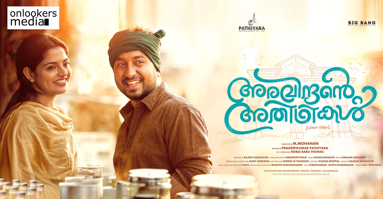 Aravindante Athithikal, Aravindante Athithikal movie, Aravindante Athithikal vineeth sreenivasan's movie, Aravindante Athithikal movie poster, Aravindante Athithikal movie new poster Aravindante Athithikal vineeth sreenivasan nikhila vimal movie,vineeth sreenivasan's new movie,nikhila vimal's new movie, Aravindante Athithikal movie still