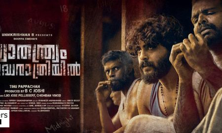 Swathanthryam Ardharathriyil new malayalam movie,Swathanthryam Ardharathriyili malayalam movie ,Swathanthryam Ardharathriyil movie poster,Swathanthryam Ardharathriyil movie new poster, Swathanthryam Ardharathriyil antony varghese movie, Swathanthryam Ardharathriyil antony varghese vinayakan chemban vinod movie, Swathanthryam Ardharathriyil chemban vinod new movie, Swathanthryam Ardharathriyil vinayakan new movie, Swathanthryam Ardharathriyil movie stills, Swathanthryam Ardharathriyil antony varghese stills, Swathanthryam Ardharathriyil chemban vinod stills, Swathanthryam Ardharathriyil vinayakan stills,vinayakan new movie poster,