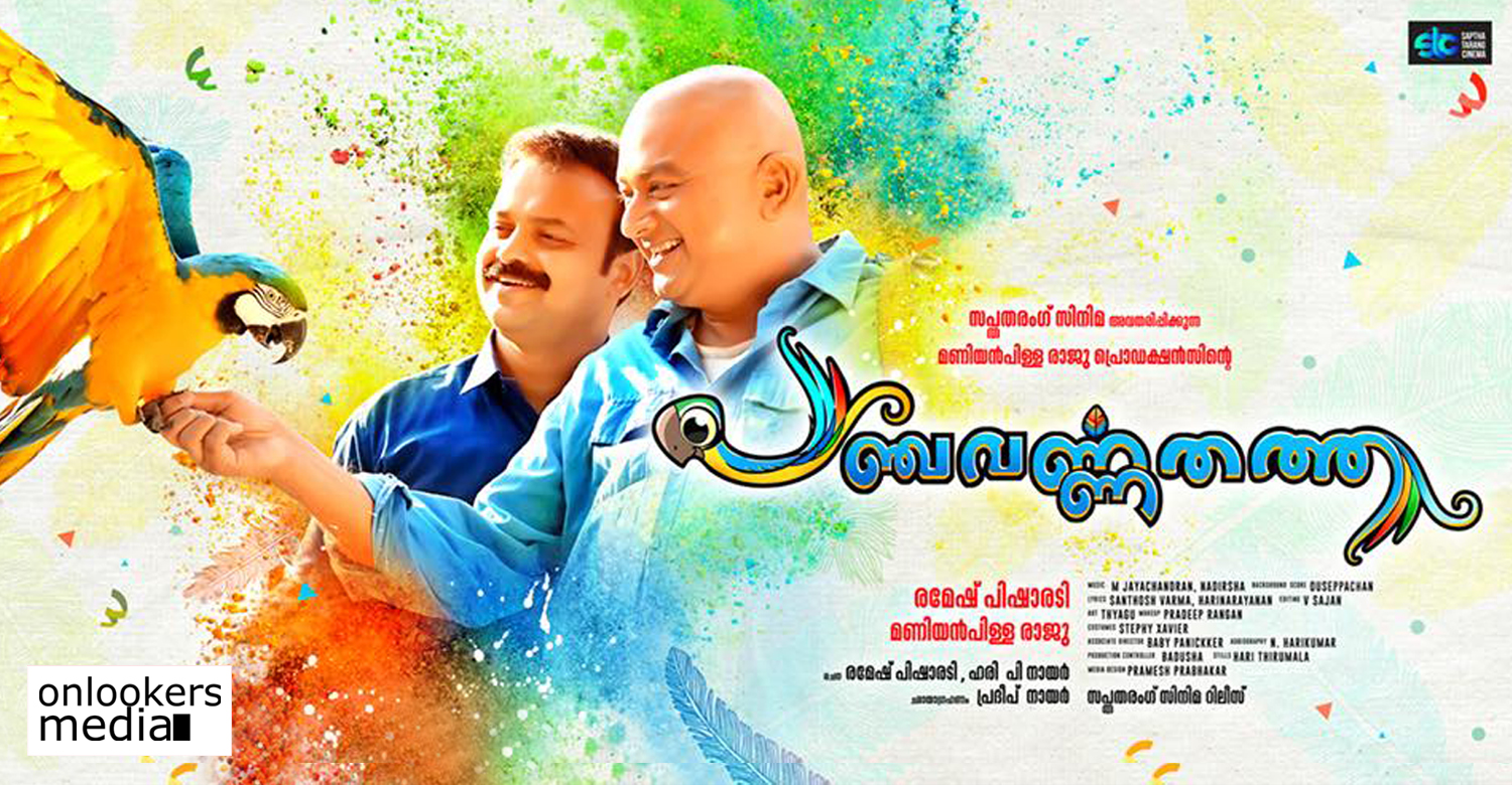 Panchavarnathatha, Panchavarnathatha movie, Panchavarnathatha new movie, Panchavarnathatha movie poster, Panchavarnathatha movie first look poster,ramesh pisharody's debut directional movie, Panchavarnathatha ramesh pisharody movie poster,jayaram new movie, Panchavarnathatha jayaram movie poster, Panchavarnathatha kunchako boban movie,jayaram kunchako boban Panchavarnathatha movie poster,jayaram kunchako boban's Panchavarnathatha movie poster