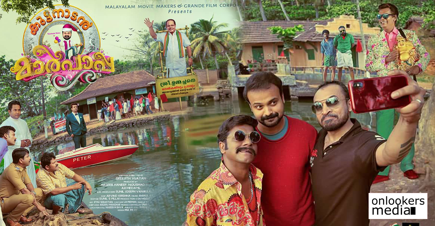 kuttanadan marpappa malayalam movie,kuttanadan marpappa movie,kuttanadan marpappa new movie,kuttanadan marpappa movie release date,kuttanadan marpappa kunchako boban new movie,kuttanadan marpappa movie latest news,kunchako boban's next releasing movie,kunchako boban's upcoming release,kuttanadan marpappa movie poster,kuttanadan marpappa movie stills,kunchako boban's new movie,Aditi Ravi,Aditi Ravi new movie,kunchako boban Aditi Ravi movie,Aditi Ravi's next release;