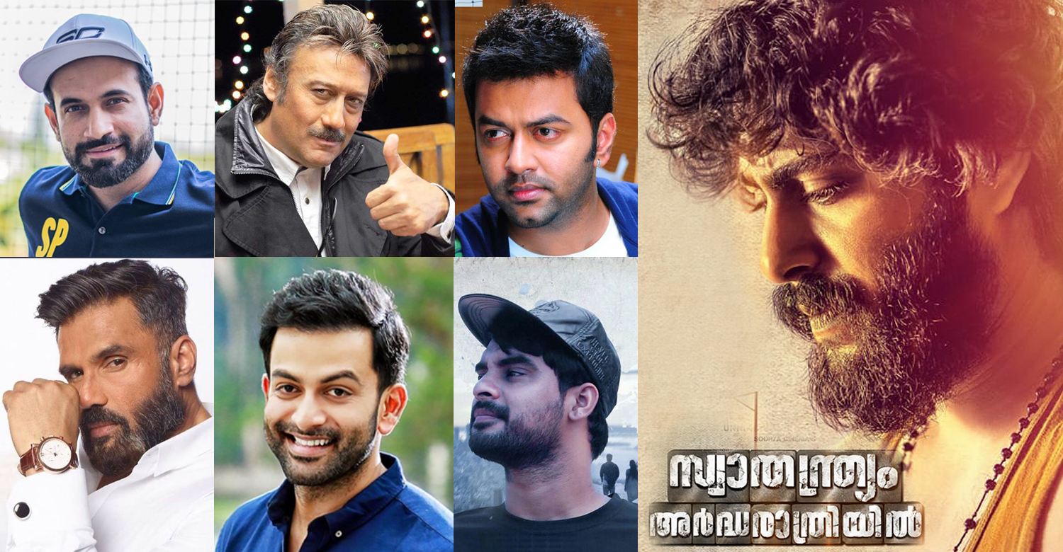 Swathanthryam Ardharathriyil, Swathanthryam Ardharathriyil movie, Swathanthryam Ardharathriyil movie latest news, Swathanthryam Ardharathriyil trailer latest report, Swathanthryam Ardharathriyil movie trailer releasing news,prithviraj,prithviraj's latest news,indrajith,indrajith's latest news, Jackie Shroff's latest news, Jackie Shroff,tovino thomas's latest news,tovino thomas,irfan pathan,irfan pathan's latest news,