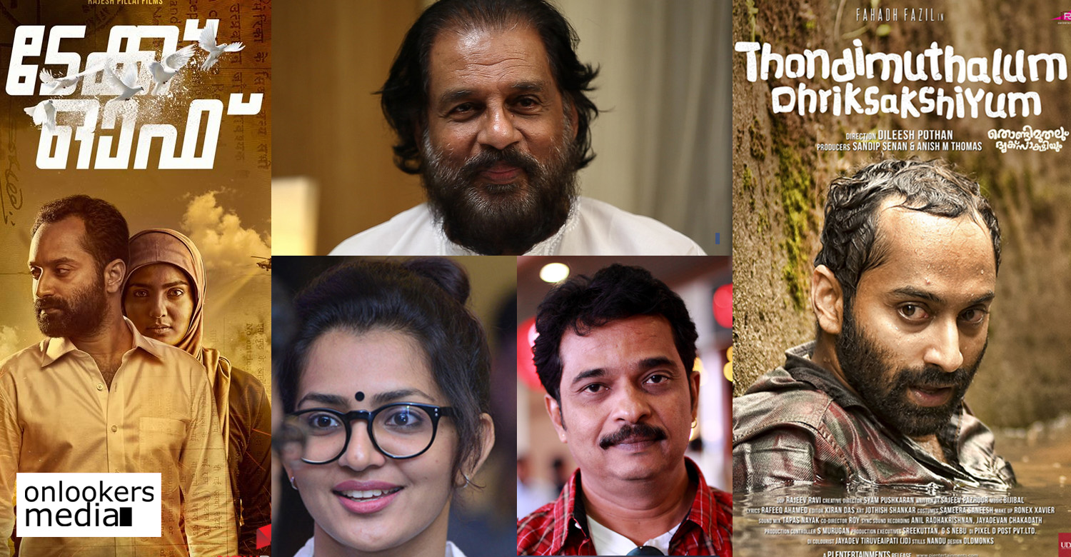 65'th national film awards,65'th national awards malayalam film industry winners list,malayalam film indury 65'th national award winners,65th national film awards best director, 65th national film awards Best Supporting Actor, 65th national film awards Best Original Screenplay,