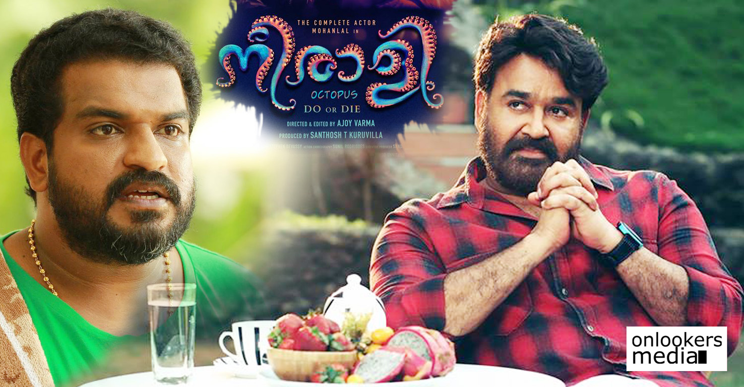 neerali,neerali malayalam movie,neerali movie news,neerali movie latest news,neerali mohanlal new movie,dileesh pothan,dileesh pothan's latest news,dileesh pothan in neerali,dileesh pothan as villain in neerali movie,neerali movie villain,dileesh pothan in mohanlal's neerali dileesh pothan as villain in mohanlal's neerali movie,mohanlal's neerali movie villain