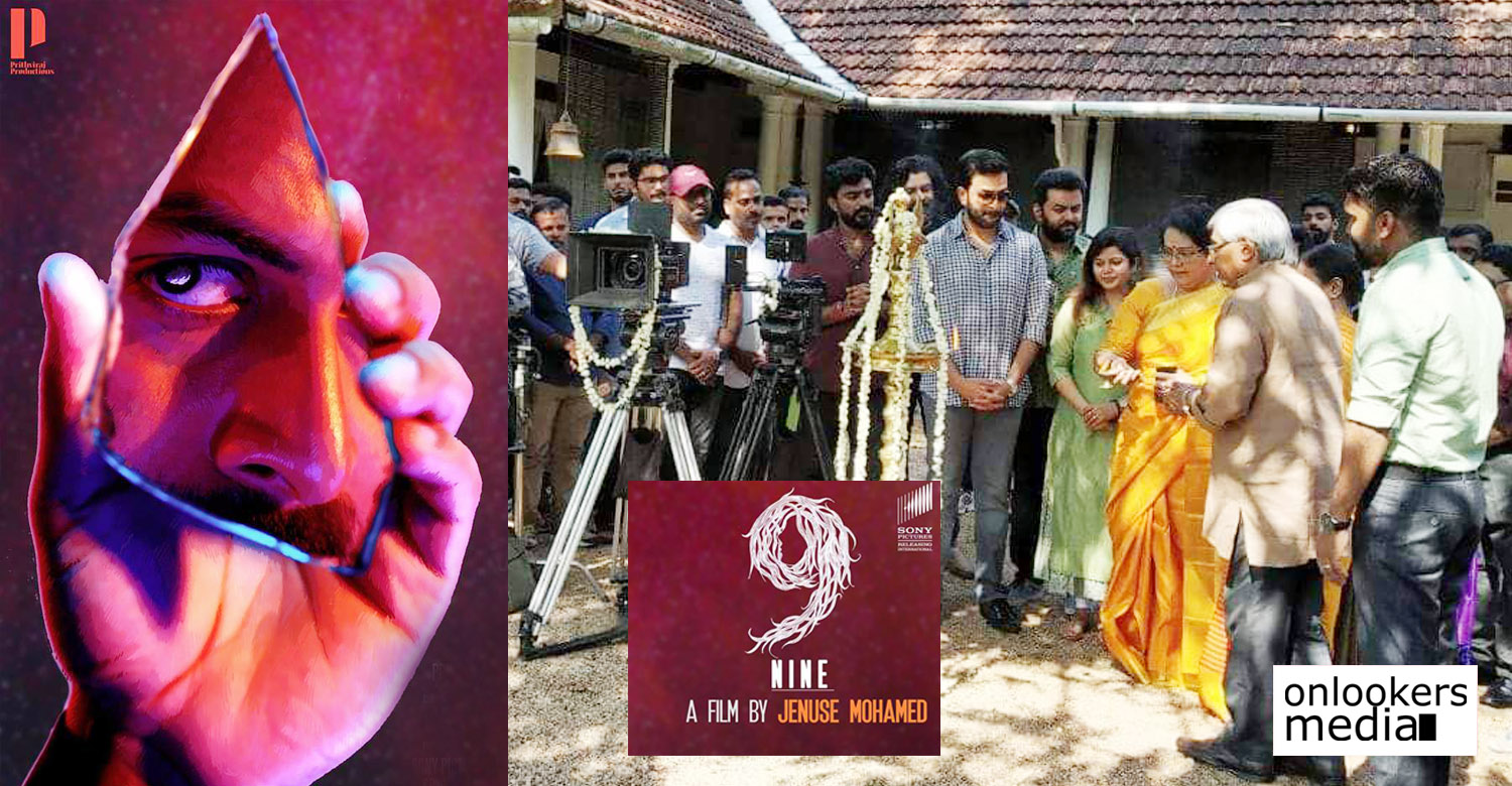 nine,nine Malayalam movie,9 movie,nine prithviraj's sci-fi thriller movie,9 movie latest news,nine Malayalam movie latest news,prithviraj productions latest news,prithviraj productions movie news,nine malayalam movie shooting dates,prithviraj's new movie,prithviraj's movie news,nine malayalam movie pooja stills