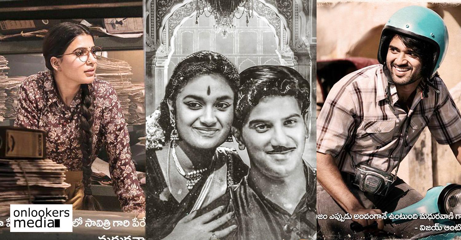 mahanati,mahanati telugu movie,mahanati telugu movie poster,mahanati movie latest news,mahanati movie recent news,mahanati dulquer salmaan's new movie,actress samantha,samantha in mahanati movie,samantha's new movie,samantha's mahanati movie still,samantha in dulquer salmaan's mahanati movie,vijay deverakonda,vijay deverakonda in mahanati movie,arjun reddy fame vijay deverakonda in mahanati movie,vijay deverakonda's still from mahanati movie,vijay deverakonda's new movie,vijay deverakonda's next movie,samantha dulquer salmaan movie