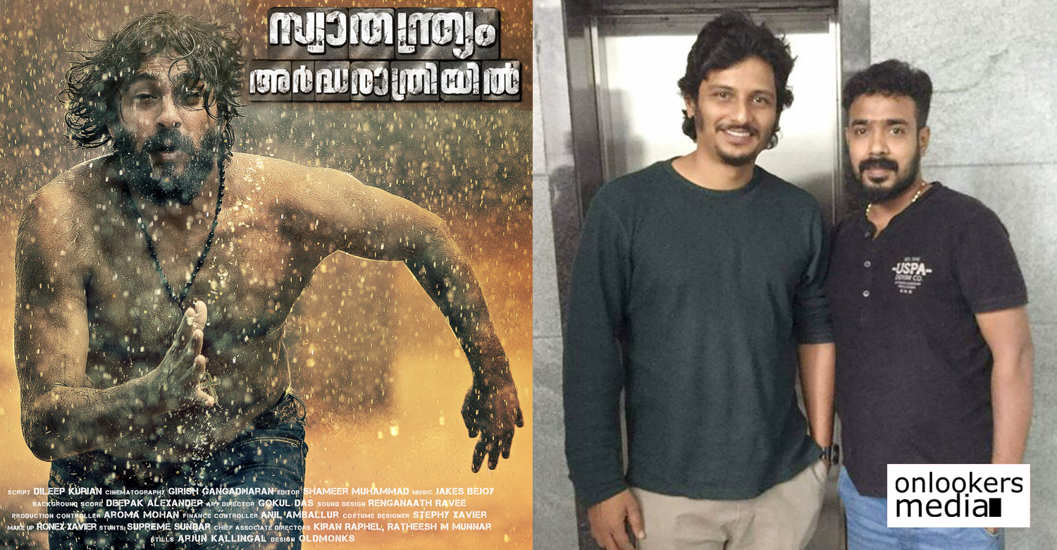 swathanthryam ardharathriyil,swathanthryam ardharathriyil movie latest news,swathanthryam ardharathriyil movie tamil remake,antony varghese swathanthryam ardharathriyil movie tamil remake hero,actor jeeva,actor jeeva in swathanthryam ardharathriyil movie tamil remake,jeeva in antony varghese swathanthryam ardharathriyil movie tamil remake,jeeva's movie news,jeeva's latest news,jeeva's recent news,jeeva's next movie,jeeva's upcoming movie,director tinu pappachan's latest news,swathanthryam ardharathriyil movie tamil version news