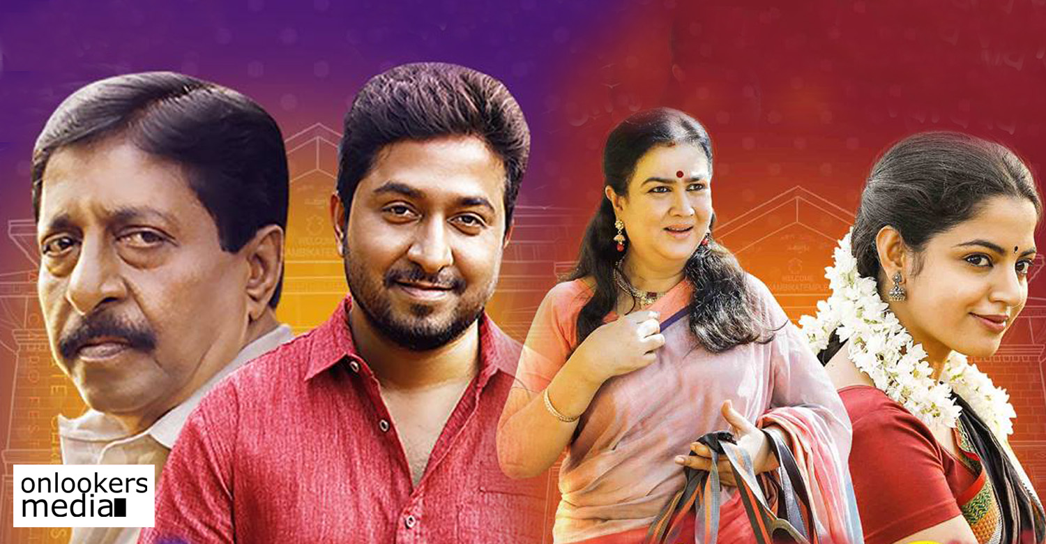aravindante athidhikal,aravindante athidhikal malayalam movie,aravindhante athidhikal movie poster,aravindhante athishikal movie stills,aravindhante athidhikal movie latest news,aravindhante athidhikal movie news,aravindhante athidhikal movie charecter poster,aravindante athidhikal movie sreenivasan vineeth sreenivasan poster,aravindante athidhikal movie kpac lalitha sreejaya stills,aravindante athidhikal movie baiju sneha sreekumar's stills,bijukuttan in aravindante athidhikal movie,aju varghese in aravindante athidhikal movie,