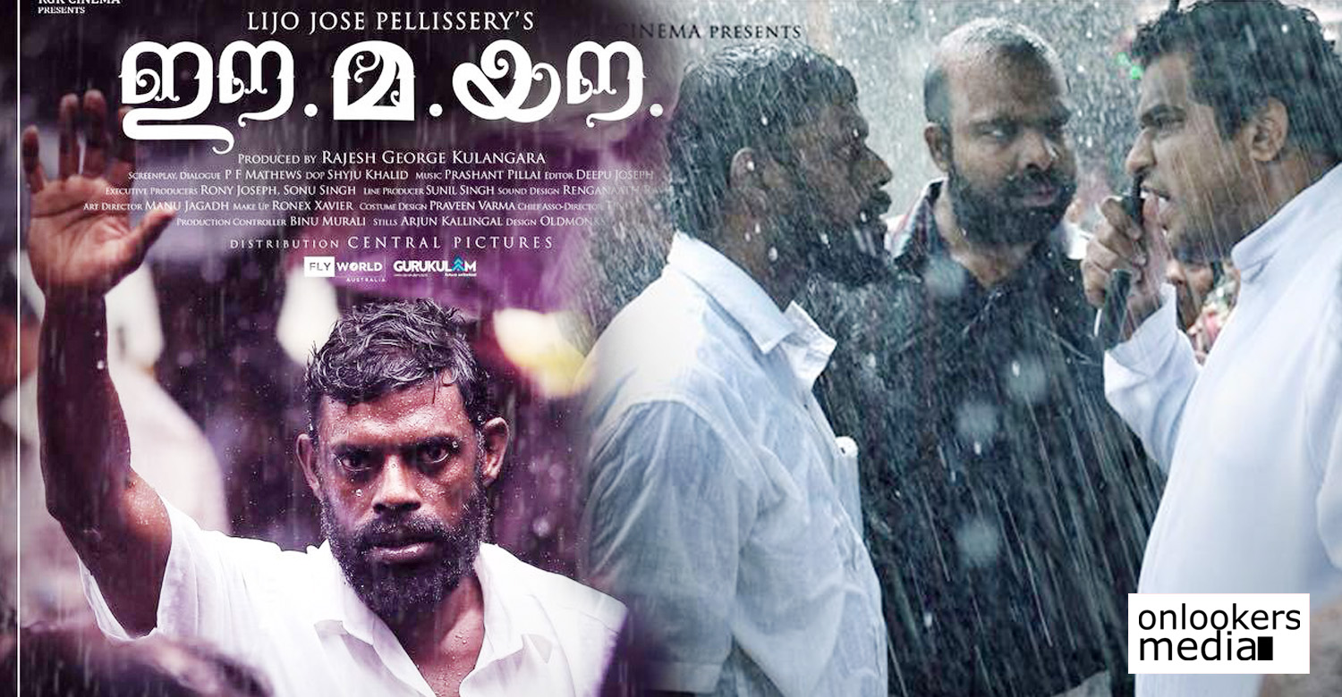 ee ma yau,ee ma yau movie news,ee ma yau movie latest news,ee ma yau movie release date,ee ma yau movie poster,director lijo jose pellissey's new movie,director lijo jose pellissery's ee ma yau movie release date,director lijo jose pellissery's new release,vinayakan's new movie ee ma yau,vinayakan's ee ma yau movie release date,director lijo jose pellissery's movie newsee ma yau malayalam movie release date