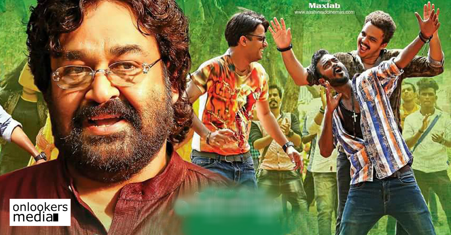 jimikki kammal song,velipadinte pusthakam movie song jimikki kammal song,jimikki kammal song's latest news,mohanlal's jimikki kammal song,shaan rahman vineeth sreenivasan's jimikki kammal song,velipadinte pusthakam movie latest news
