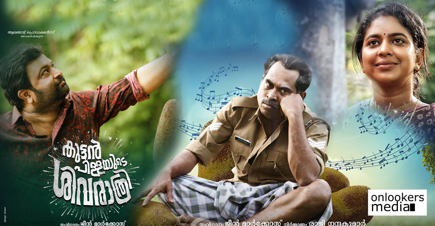 kuttanpillayude sivarathri,kuttanpillayude sivarathri malayalam movie,kuttanpillayude sivarathri movie news,kuttanpillayude sivarathri movie latest news,kuttanpillayude sivarathri movie release date,kuttanpillayude sivarathri suraj venjaramoodu's new movie,suraj venjaramoodu kuttanpillayude sivarathri movie release date,kuttanpillayude sivarathri movie poster