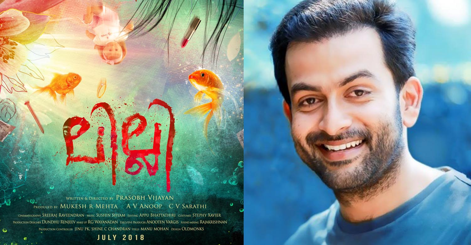 Lilli malayalam movie, prithviraj, dhanesh anand, prasobh vijayan, lilly malayalam movie teaser, lilli movie