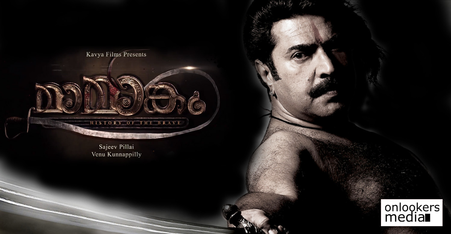 mamankam malayalam movie,mamankam mammootty's new malayalam movie,mamankam movie news,mamankam malayalam movie news,mamankam movie latest news,mammootty's mamankam movie news,mamakam movie shooting dates,mammootty's news movie,mammootty's upcoming movie news,mamankam movie second schedule details