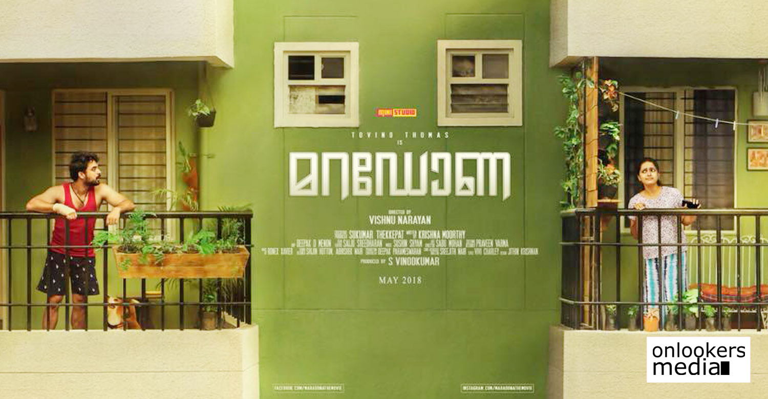 maradona,maradona malayalam movie,maradona malayalam movie poster,maradona tovino thomas's new movie,maradona movie poster,maradona movie release date,tovino thomas's new movie maradona release date,maradona movie news,maradona movie latest news,tovino thomas movie news,tovino thomas upcoming movie