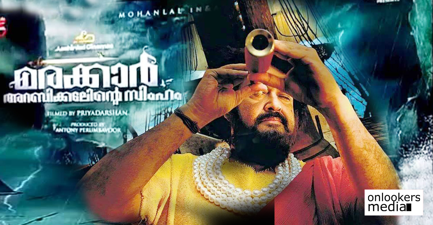 mohanlal,mohanlal's latest news,mohanlal's upcoming movie news,mohanlal's next big budget movie, marakkar arabikadalinte simham,mohanlal's new movie marakkar arabikadalinte simham,mohanlal priyadarshan movie marakkar arabikadalinte simham,marakkar arabikadalinte simham movie poster,marakkar arabikadalinte simham movie details,