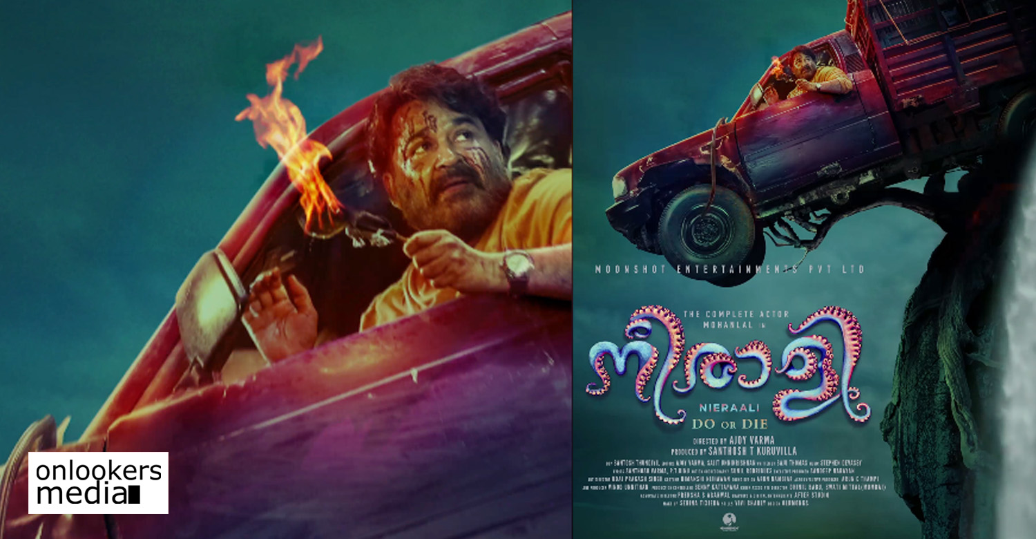 neerali,neerali malayalam movie,neerali movie news,neerali movie latest news,mohanlal,mohanlal's neerali movie news,neerali mohanlal's new movie,neerali movie motion poster,mohanlal's neerali movie motion poster,mohanlal's movie news,mohanlal's new movie,mohanlal's upcoming movie