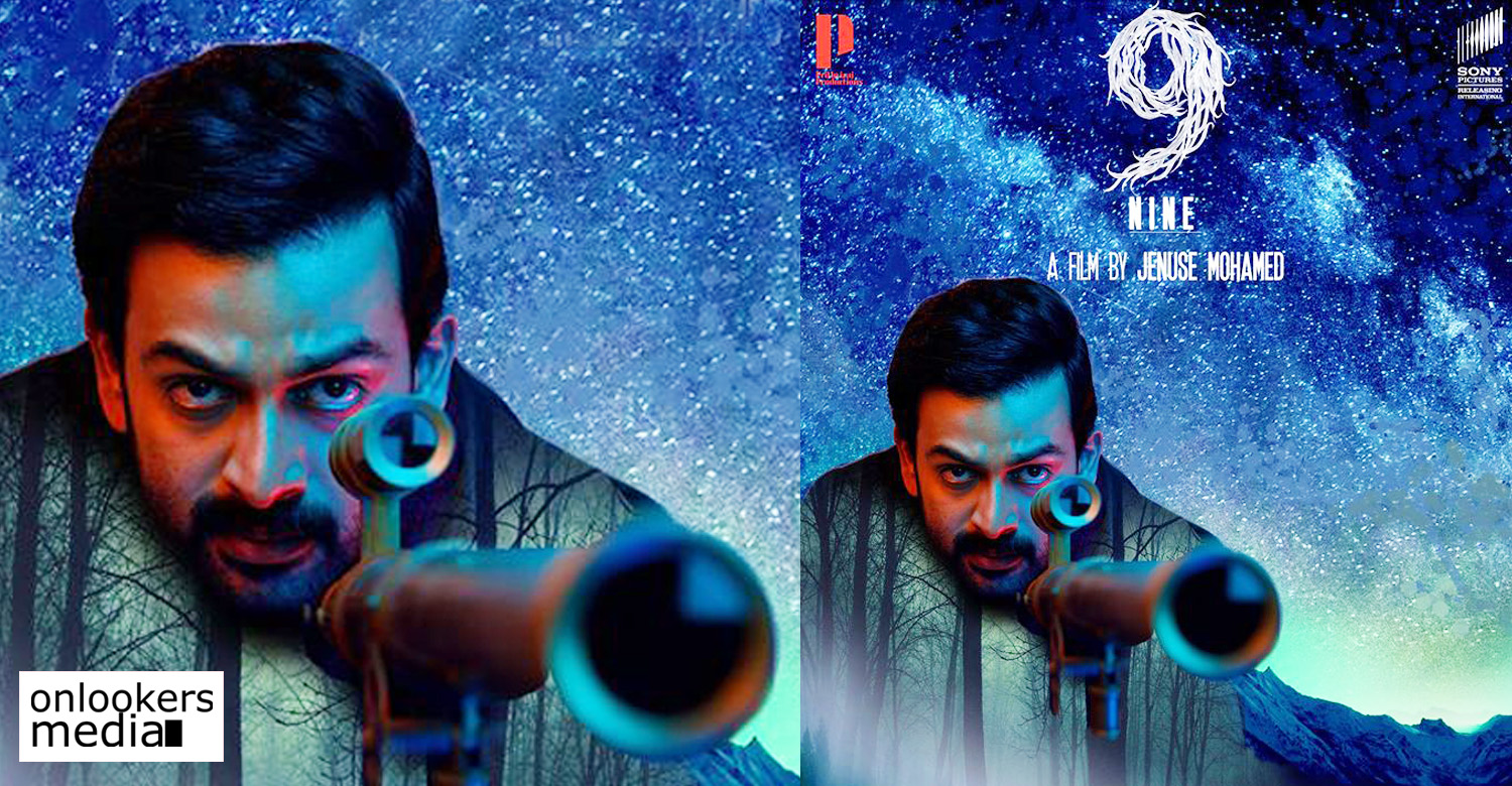 prithviraj,prithviraj's latest news,nine,nine malayalam movie,nine prithviraj's new movie,nine malayalam movie poster,nine prithviraj's movie poster,nine malayalam movie prithviraj's image,prithviraj production's new malayalam movie,nine malayalam movie shooting dates,nine prithviraj's movie shooting reports,nine movie latest news,prithviraj's movie news,nine malayalam movie latest report,prithviraj's new project