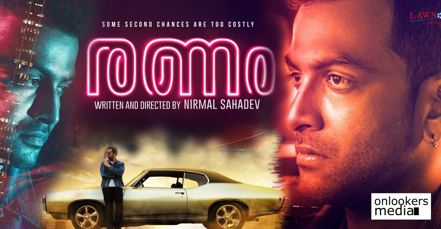 ranam,ranam malayalam movie,ranam malayalam movie poster,ranam movie latest news,ranam prithviraj's new movie,ranam movie director nirmal sahadev,director nirmal sahadev about prithviraj,prithviraj's latest news,prithviraj's movie news,prithviraj's ranam movie news,director nirmal sahadev about actor prithviraj
